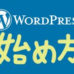 wordpress_start