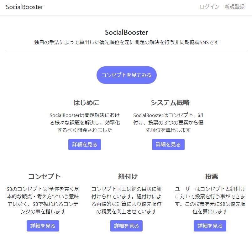 SocialBooster