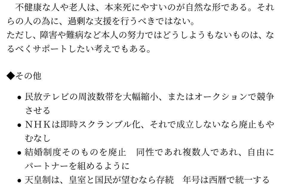 Neeetb政策集(4/4)