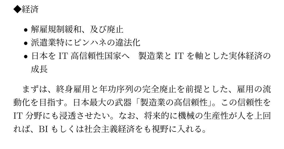 Neeetb政策集(2/4)