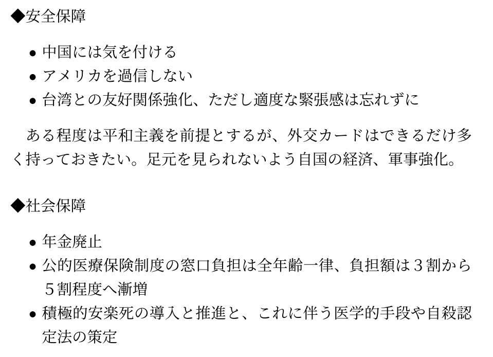 Neeetb政策集(3/4)